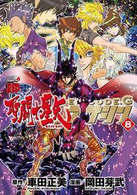 聖闘士星矢EPISODE.G アサシン 8-電子書籍