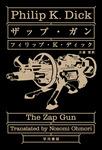 ザップ・ガン-電子書籍