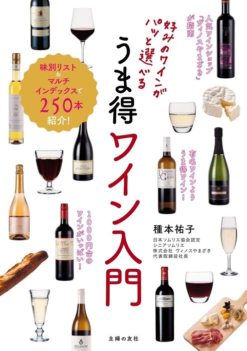 好みのワインがパッと選べる うま得ワイン入門拡大写真