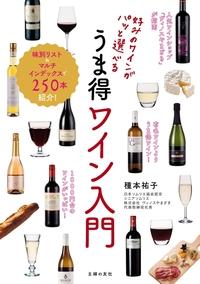 好みのワインがパッと選べる うま得ワイン入門-電子書籍