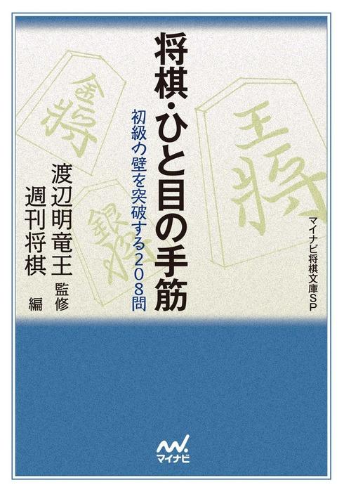 将棋・ひと目の手筋-電子書籍-拡大画像