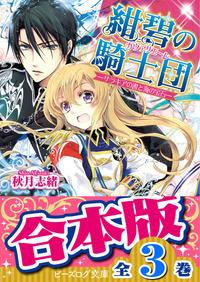 【合本版】紺碧の騎士団 全3巻