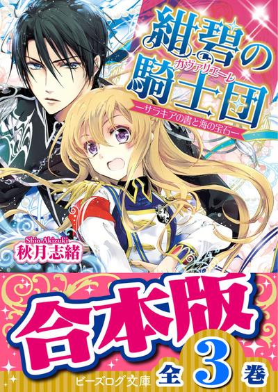 【合本版】紺碧の騎士団 全3巻-電子書籍