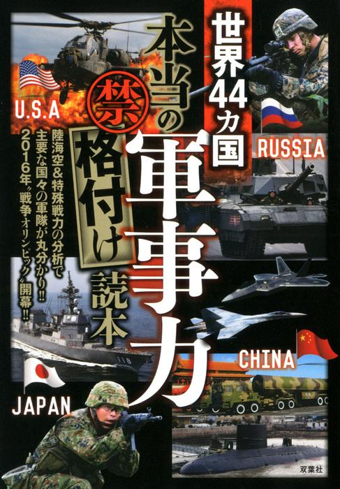 世界44カ国「本当の軍事力」(禁)格付け読本-電子書籍-拡大画像