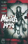 ホラーセレクション モンスターズ1970-電子書籍