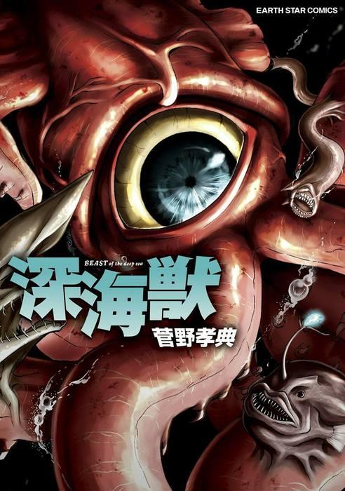 深海獣 1拡大写真