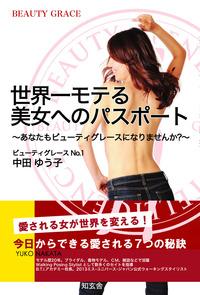 世界一モテる美女へのパスポート-電子書籍