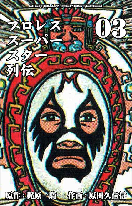 プロレススーパースター列伝【デジタルリマスター】 3-電子書籍-拡大画像
