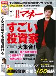 日経マネー 2016年 7月号 [雑誌]-電子書籍