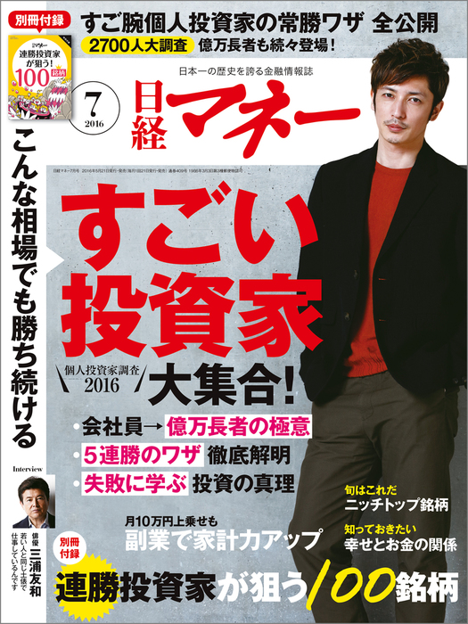 日経マネー 2016年 7月号 [雑誌]-電子書籍-拡大画像