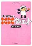 パンダ母ちゃんのダメダメダイエット-電子書籍