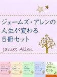 ジェームズ・アレンの人生が変わる5冊セット-電子書籍