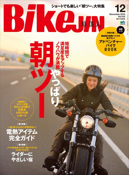 BikeJIN/培倶人 2015年12月号 Vol.154拡大写真