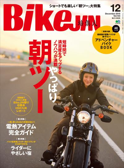 BikeJIN/培倶人 2015年12月号 Vol.154-電子書籍