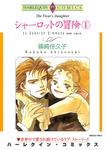 シャーロットの冒険 1巻-電子書籍