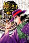 極ラクゴ~柳亭奇譚誘噺~ 壱-電子書籍