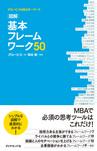 グロービスMBAキーワード 図解 基本フレームワーク50-電子書籍
