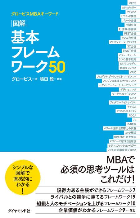 グロービスMBAキーワード 図解 基本フレームワーク50拡大写真