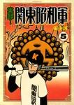 実録!関東昭和軍(5)-電子書籍