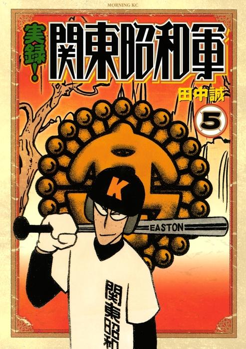実録!関東昭和軍(5)-電子書籍-拡大画像