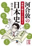 河合敦の学校で教えてくれなかった日本史-電子書籍