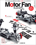 Motor Fan illustrated Vol.127-電子書籍