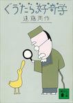 ぐうたら好奇学 狐狸庵閑話-電子書籍