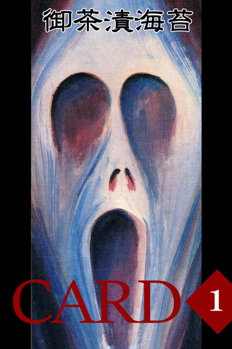 CARD1-電子書籍-拡大画像