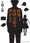 探偵・花咲太郎は閃かない-電子書籍