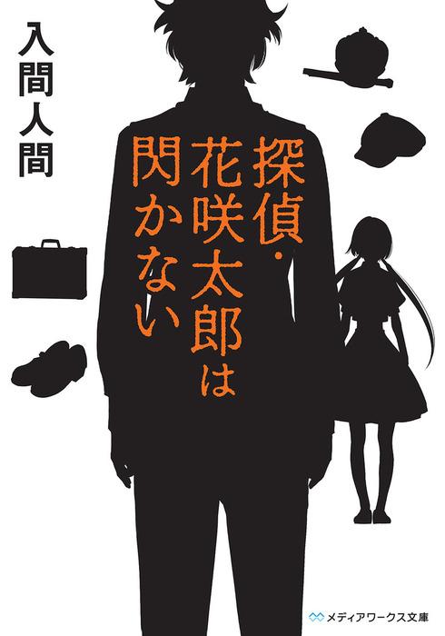 探偵・花咲太郎は閃かない-電子書籍-拡大画像