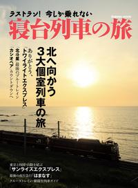 ラストラン! 今しか乗れない寝台列車の旅-電子書籍