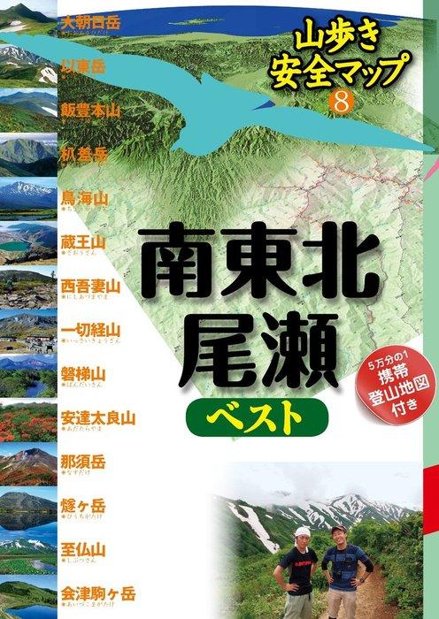 山歩き安全マップ 南東北・尾瀬ベスト拡大写真