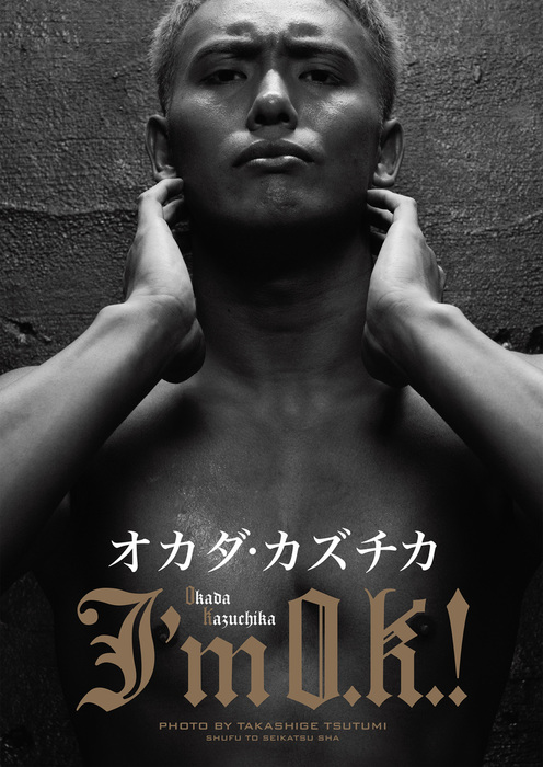 オカダ・カズチカ~I'm O.K.!~【電子版特典付】拡大写真