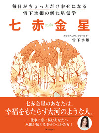 毎日がちょっとだけ幸せになる 雪下氷姫の新九星気学 2016年 七赤金星-電子書籍