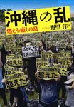 沖縄の乱 燃える癒しの島-電子書籍