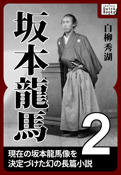 坂本龍馬 2-電子書籍-拡大画像