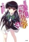 召喚学園の魔術史学(マギストリ)4-電子書籍