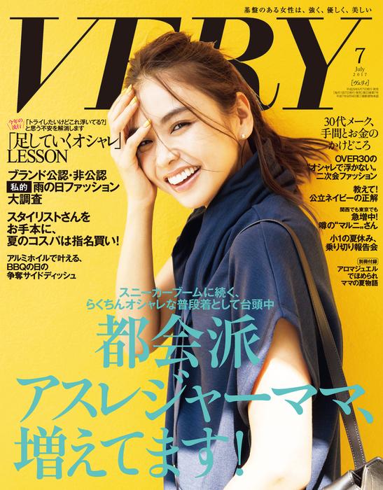 VERY(ヴェリィ) 2017年7月号-電子書籍-拡大画像