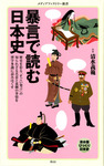 暴言で読む日本史-電子書籍