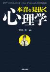 本音を見抜く心理学-電子書籍