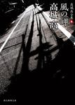 風の岬 高城高全集4-電子書籍