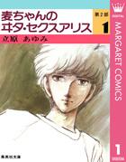麦ちゃんのヰタ・セクスアリス 第2部(マーガレットコミックスDIGITAL)