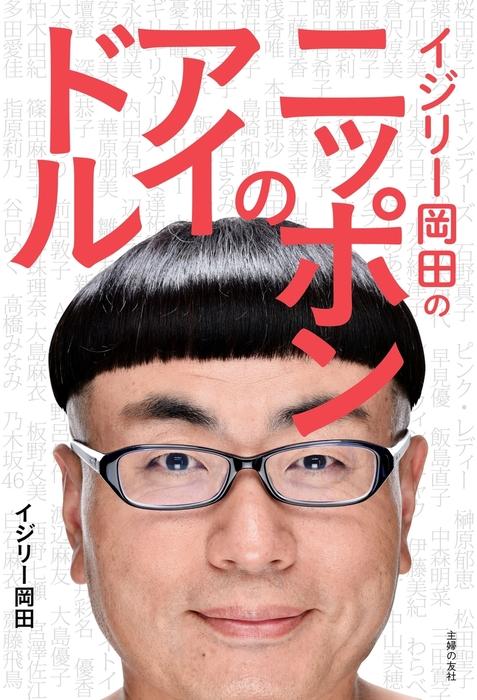 イジリー岡田のニッポンのアイドル-電子書籍-拡大画像