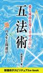 """五法術~愛と成功を導く幸せの占い~ """"地""""の人生と開運法-電子書籍"""