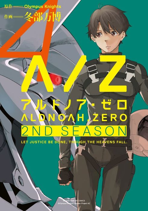 ALDNOAH.ZERO 2nd Season 4巻-電子書籍-拡大画像