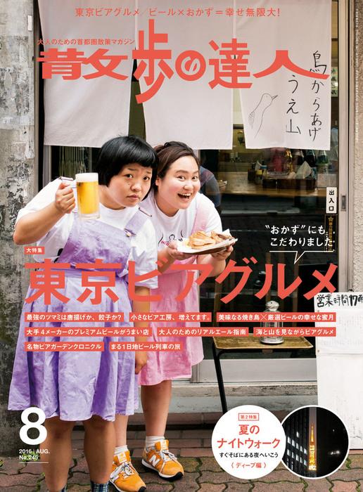 散歩の達人_2016年8月号-電子書籍-拡大画像