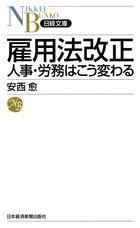 日経文庫(日経文庫)