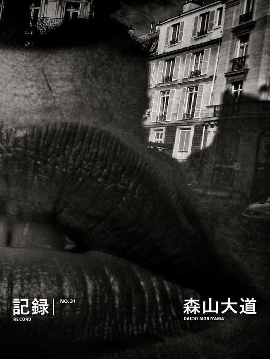 記録31号-電子書籍-拡大画像