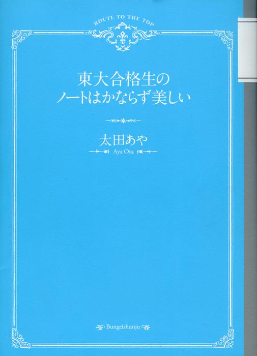 東大合格生のノートはかならず美しい拡大写真