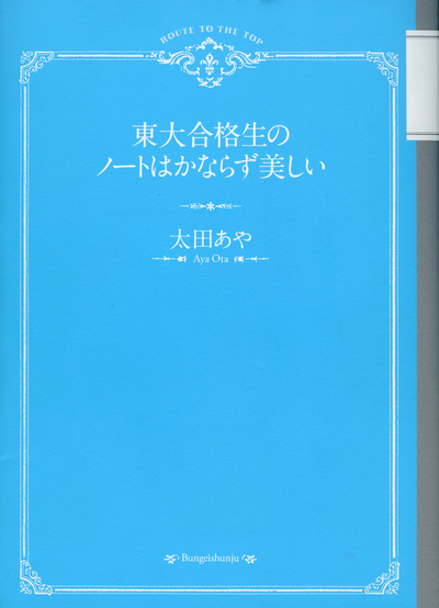 東大合格生のノートはかならず美しい-電子書籍
